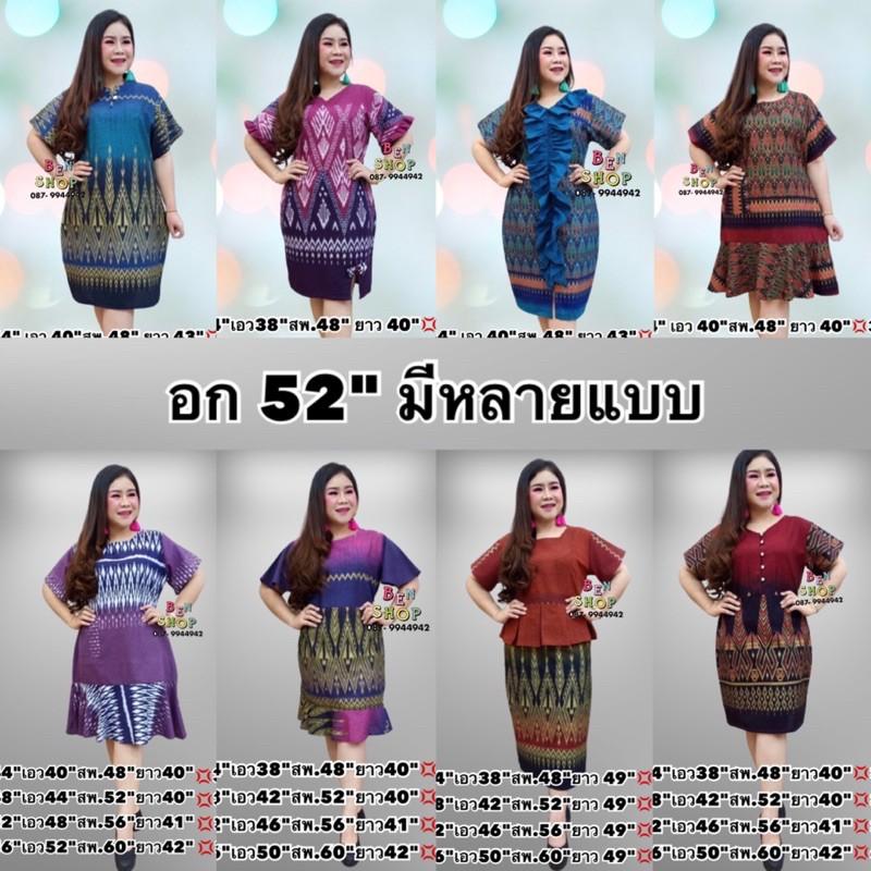 """🎉อก 52""""สินค้าขายดี🎉ชุดไทย ผ้าไทย ไซส์คนอวบ ชุดพื้นเมือง ผ้าฝ้าย ไทย ชุดทำงาน คนอ้วน เดรสพื้นเมือง เดรสสาวอวบ"""