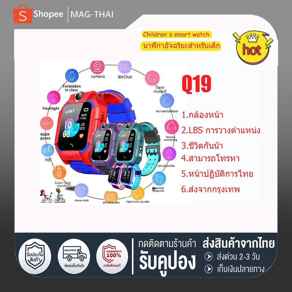 [เนนูภาษาไทย] Z6 นาฬิกาเด็ก Q19 นาฬืกาเด็ก smartwatch สมาร์ทวอทช์ ติดตามตำแหน่ง คล้าย imoo ไอโม่ ยกได้ หมุนได้ พร้อมส่ง