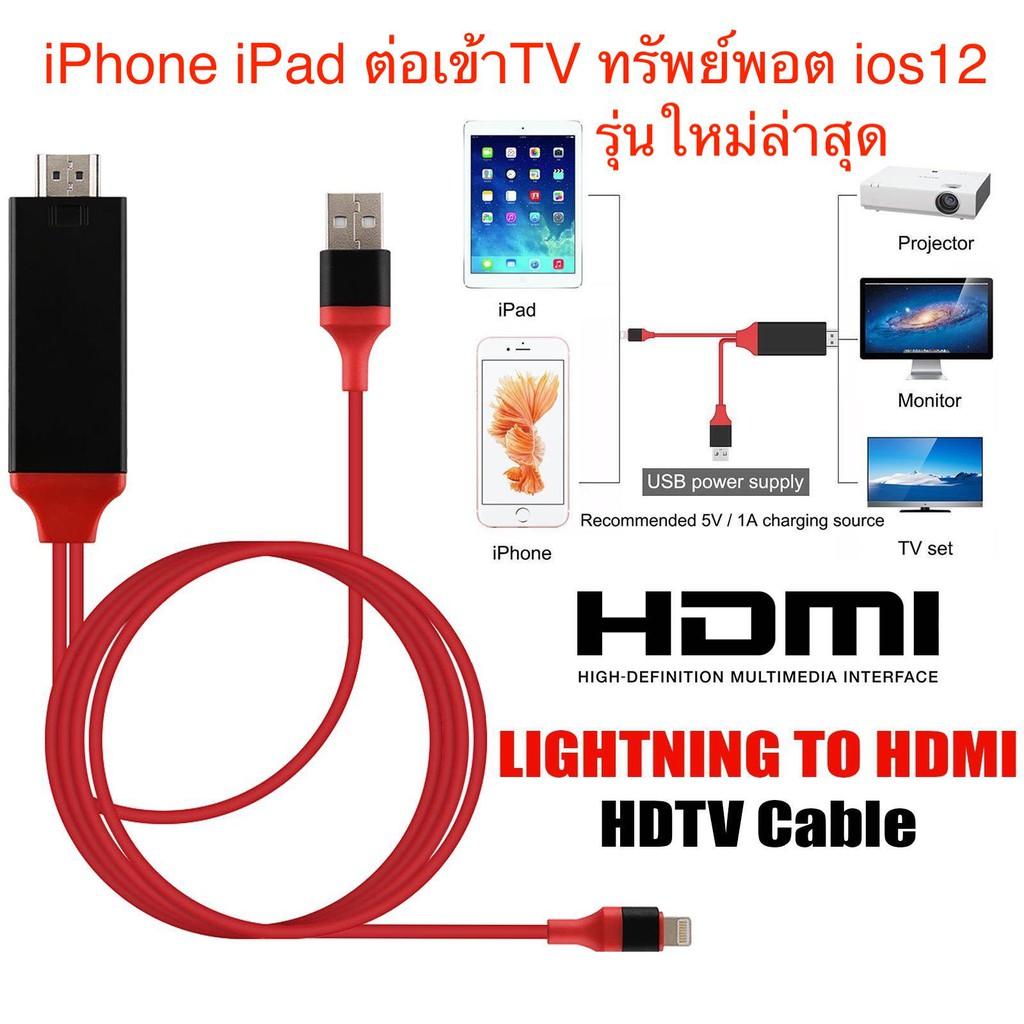 แท้ 💯%รุ่นใหม่ล่าสุด IPhone HDMI Lightning HDMI To TV Lightning Digital AV  Adapter รองรับ IOS 12
