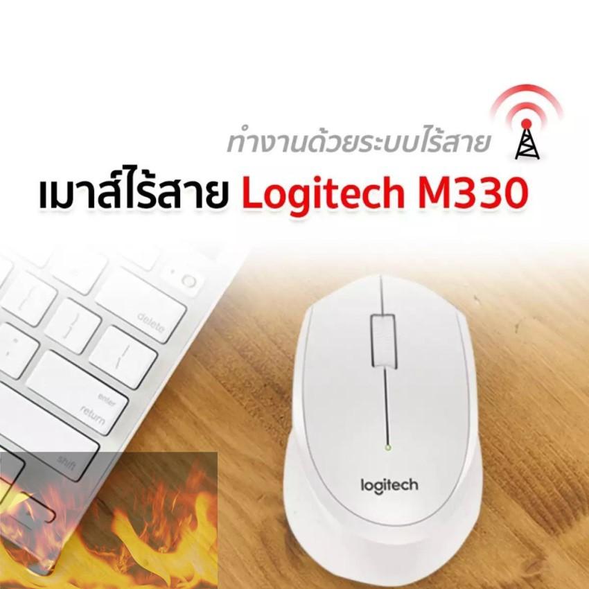 Logitech เม้าส์ไร้สาย  Plus M330