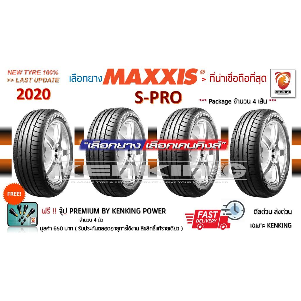 ผ่อน 0% Maxxis 265/50 R20 รุ่น S PRO ยางใหม่ปี 2020 (4 เส้น) ยางรถยนต์ขอบ20 Free!! จุ๊ป Kenking Power 650฿