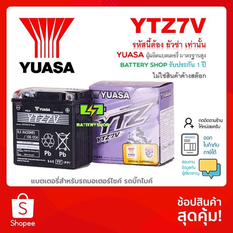 YUASA แบตเตอรี่ BIGBIKE รุ่น YTZ7V สำหรับ Honda CBR300 CBR250 Yamaha R3 AEROX N-MAX LEXI PCX-2018