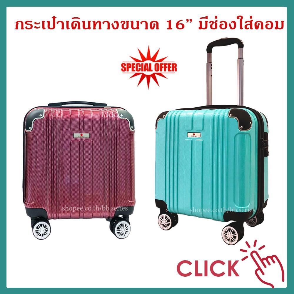(มาใหม่)กระเป๋าเดินทาง 16 นิ้ว กระเป๋าเดินทางล้อลาก PC 100% กระเป๋าใส่แล็ปท็อป รุ่น 35021 กุญแจTSA แข็งแรง น้ำหนักเบา
