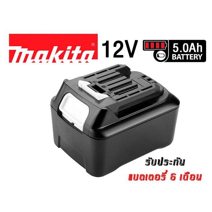 สว่านไฟฟ้าไร้สาย แบตเตอรี่  Makita 12V BL1041B 5.0 Ah สว่านแบต  สว่านไฟฟ้า