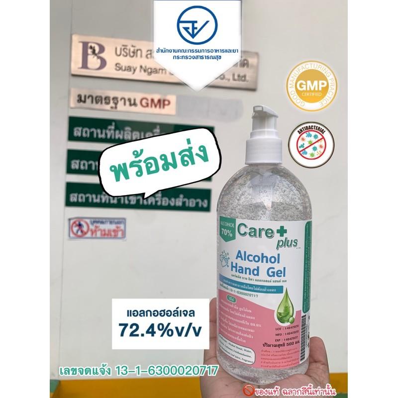 เจลล้างมือแอลกอฮอล์ 500ml. Food Grade เด็กใช้ได้ ZXwI