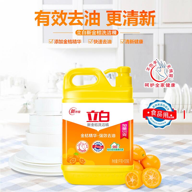 ▲立白Kumquatผงซักฟอกถังครอบครัวแพ็คบ้านผงซักฟอกห้องครัวทำอาหารในเชิงพาณิชย์ปนเปื้อนที่มีศักยภาพTJB■
