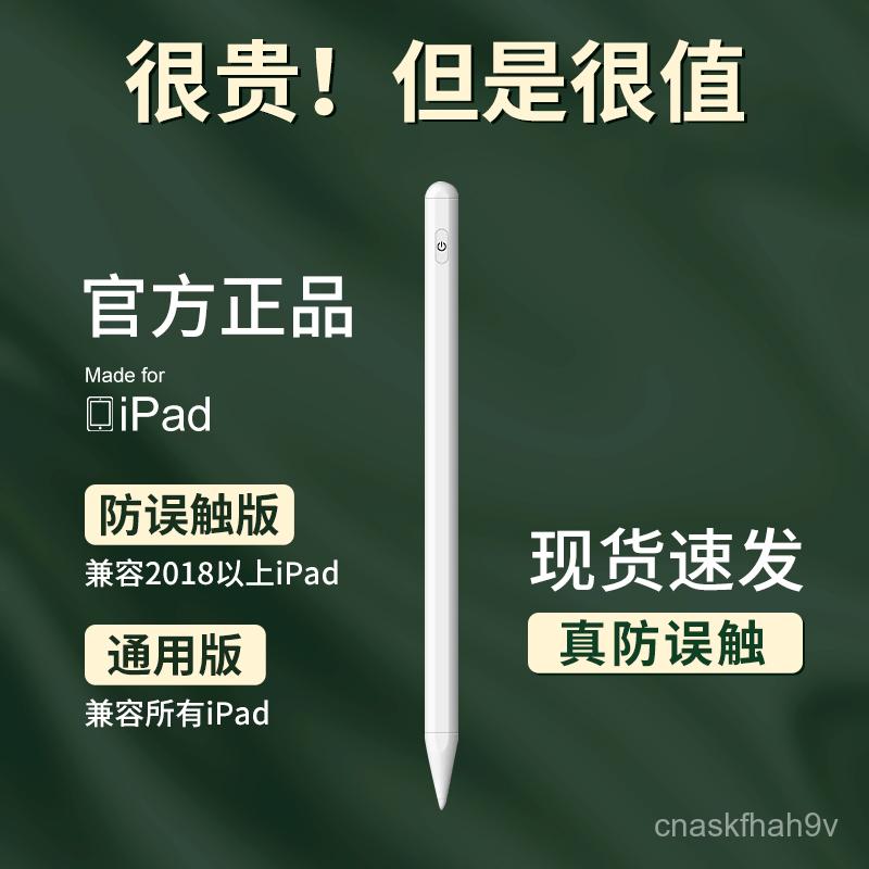 ปากกา iphone★apple pencilปากกา Apple capacitiveipadแท็บเล็ตลายมือรุ่นแรกรุ่นที่สองมือถือสัมผัสairแปรงหัวเว่ย Android สาก