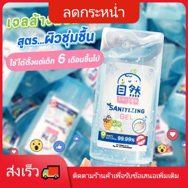 🐯เจลล้างมือ🐯 kirei hand sanitizer spray SHIZEN แอลกอฮอล์เจลล้างมือ สำหรับเด็ก 6 เดือนขึ้นไป