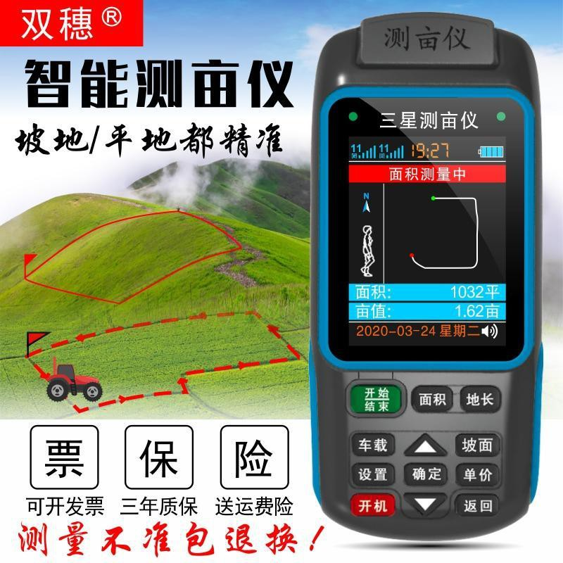 ความแม่นยำสูง Beidou มือถือติดตั้งยานพาหนะเครื่องมือวัดพื้นที่ GPS เครื่องมือวัด
