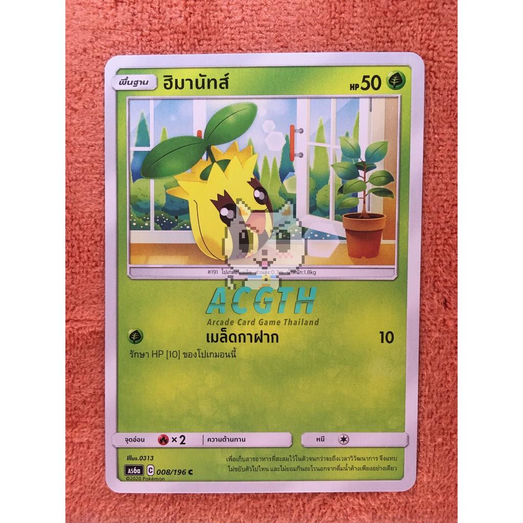 ฮิมานัทส์ ประเภท หญ้า (SD/C) ชุดที่ 6 (ศึกตำนาน) [Pokemon TCG] การ์ดเกมโปเกมอนของเเท้