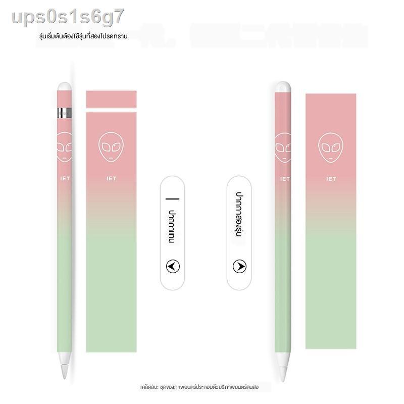 ราคาต่ำสุดราคาโรงงานโดยตรง▤Apple Pen Pencil Sticker ฟิล์ม 1 เจเนอเรชั่นที่ 2 รุ่นที่ กันลื่นป้องกันรอยขีดข่วนปากกาเปลือ