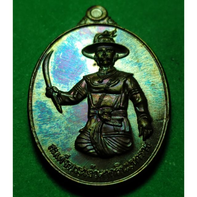 เหรียญ สมเด็จพระเจ้าตากสินมหาราช หลวงพ่อพัฒน์ วัดห้วยด้วน นครสวรรค์ เนื้อทองแดง ปี 63