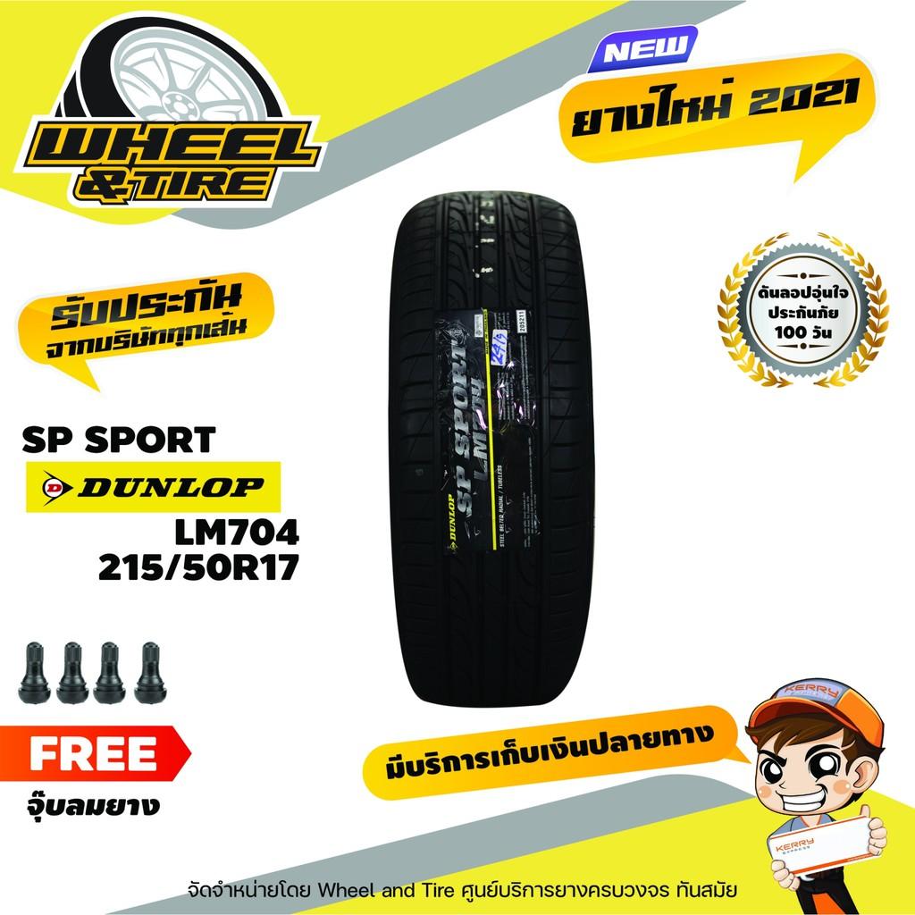 Dunlop ยางรถยนต์  215/50R17 รุ่น LM 704  ยางราคาถูก จำนวน 1 เส้น  ยางใหม่ผลิตปี 2021   แถมฟรีจุ๊บลมยาง 1 ชิ้น