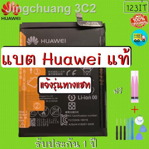 🔥hot🔥□▧แบต Huawei แท้ รวมรุ่น แบตhuaweiy92019 แบตy92019 แบตหัวเหว่ยy92019 แบตy92019แท้ แบตเตอรี่huaweiy92019 แบตnova3i