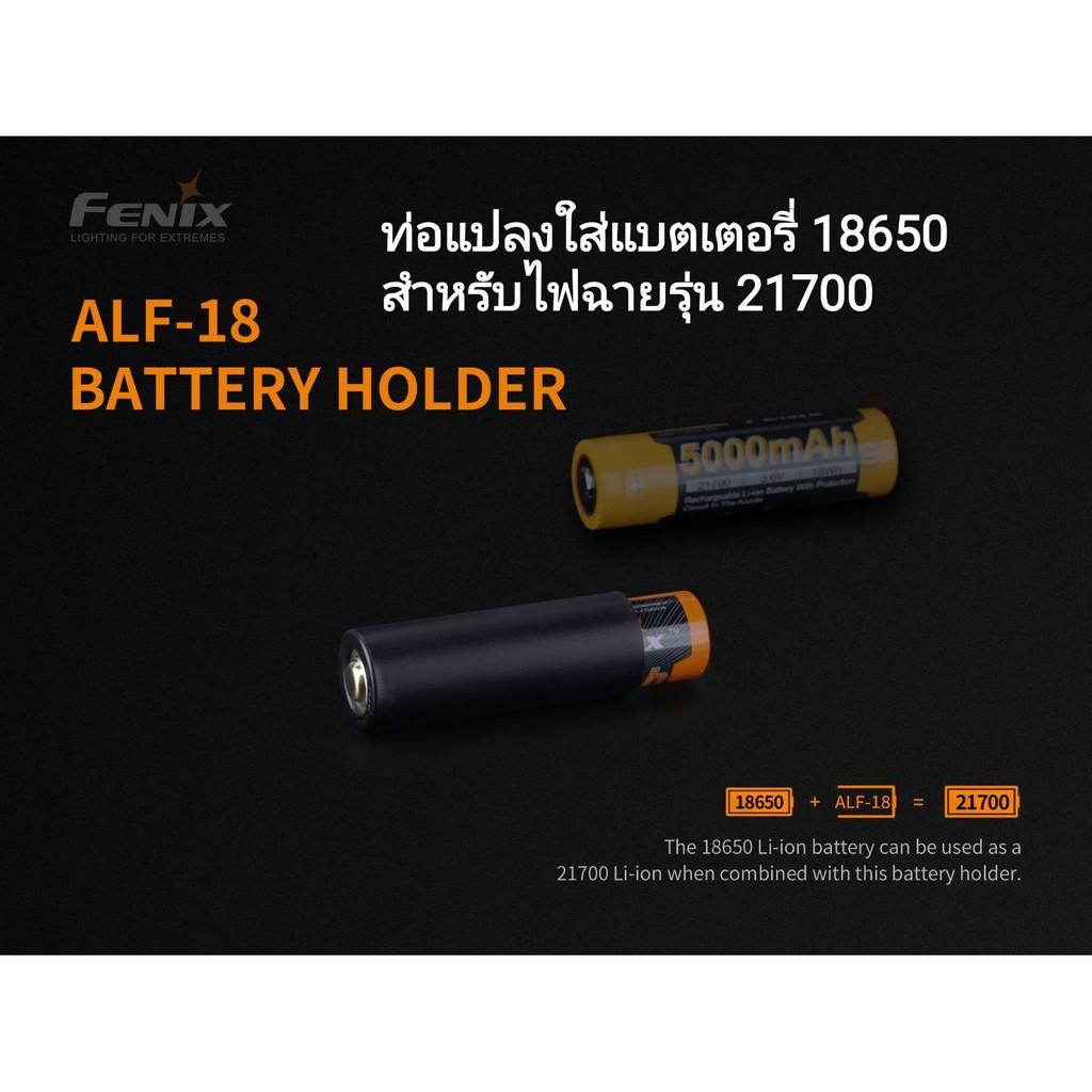 Fenix ALF-18  ท่อแปลงใส่แบตเตอรี่ 18650 สำหรับไฟฉายรุ่น 21700