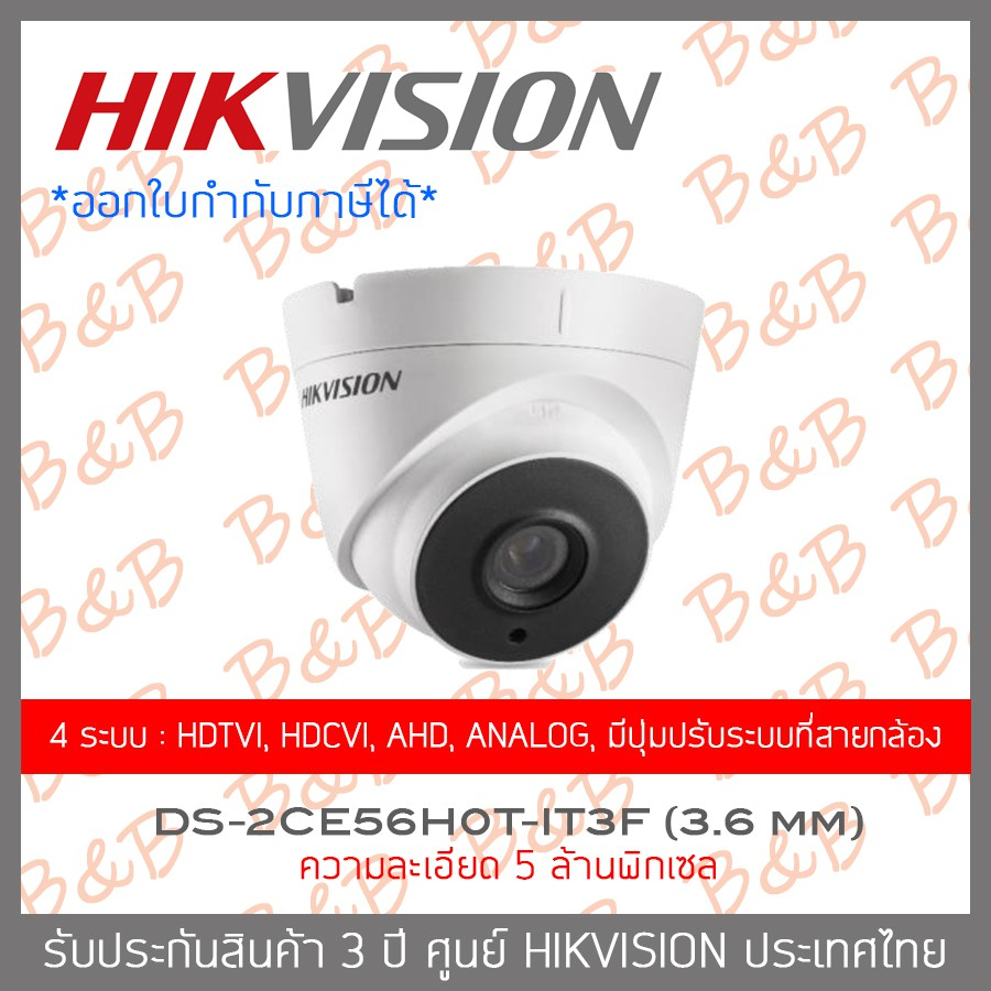 HIKVISION 4IN1 CAMERA ---5 MP--- DS-2CE56H0T-IT3F (3.6mm) 4 ระบบ
