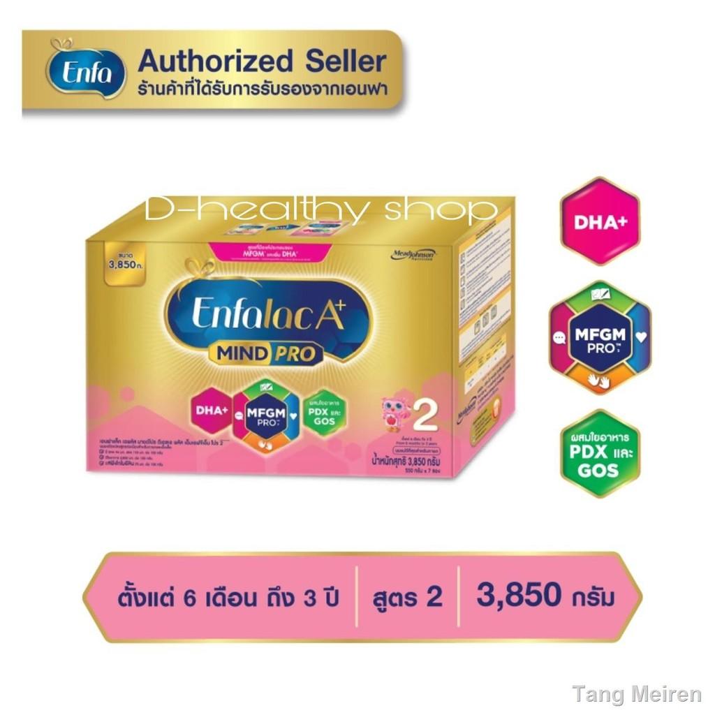 นมผง Enfalac A+ เอนฟาแล็ค เอพลัส มายด์ โปร สูตร 2 ขนาด 3850 กรัม (1 กล่อง บรรจุ 550กรัม x 7ซอง)*นมผงเด็ก*