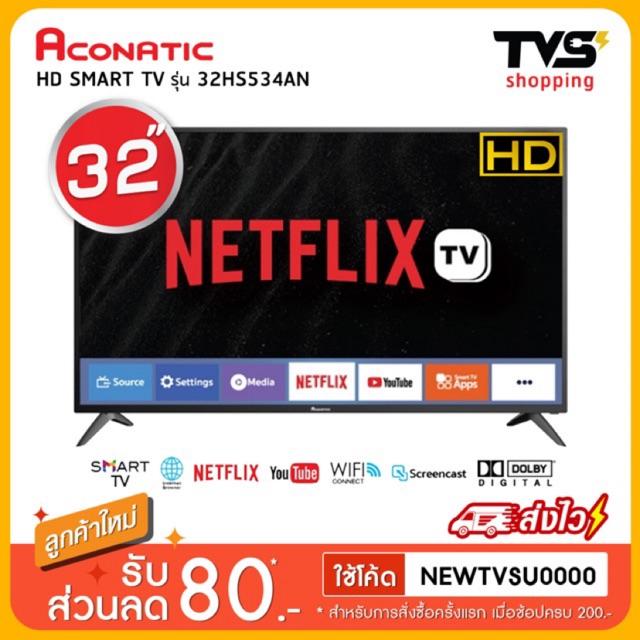 ACONATIC LED 32 นิ้ว Smart TV Netflix License รุ่น 32HS534AN