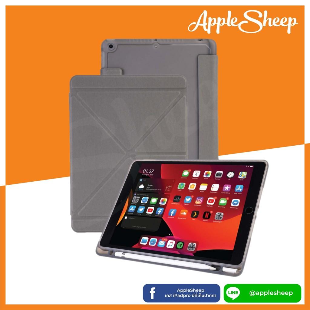 AppleSheep Origami สำหรับ iPad 10.2 Gen7 2019  / Gen 8 10.2 2021  มีที่เก็บ ApplePencil ไม่ดันฟิล์ม มีตัวล้อคปกหน้า PhAz