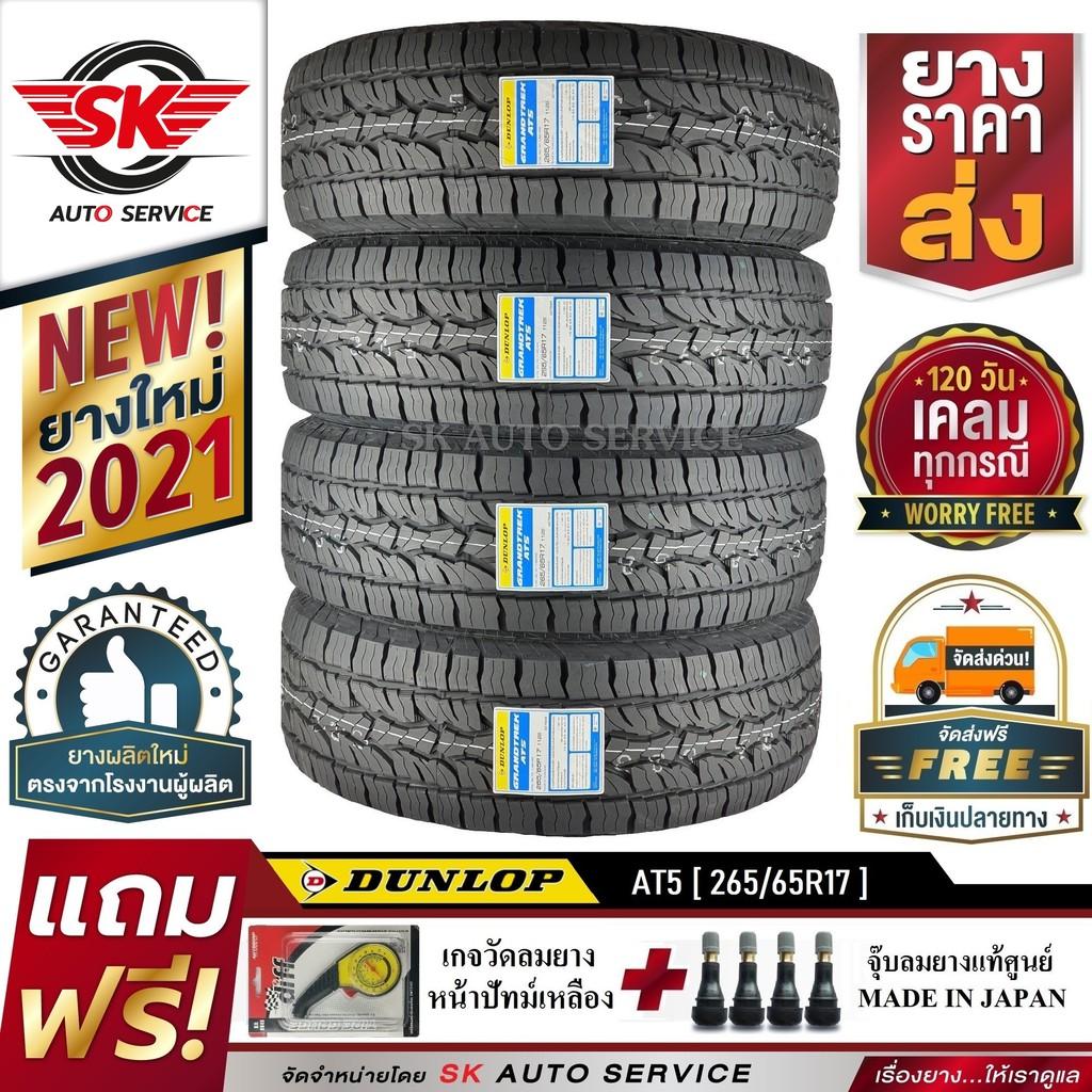 DUNLOP ยางรถยนต์ รุ่น GRANDTREK AT5 265/65R17 (ล้อขอบ17) 4 เส้น (ใหม่กริ๊ปปี 2021)