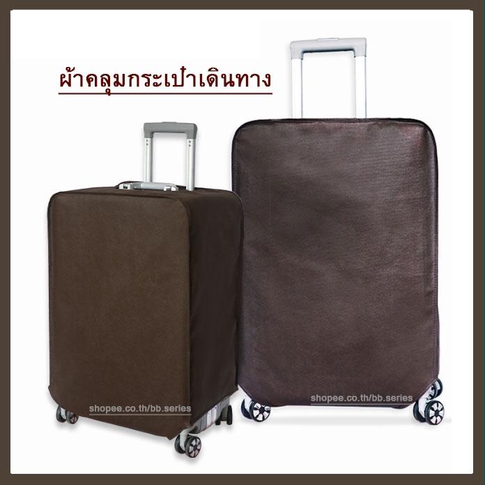 (ส่งทุกวัน)(กันน้ำได้) อุปกรณ์เสริมกระเป๋าเดินทาง ผ้าคลุมกระเป๋า สีน้ำตาล ขนาด 20 24 28 นิ้ว