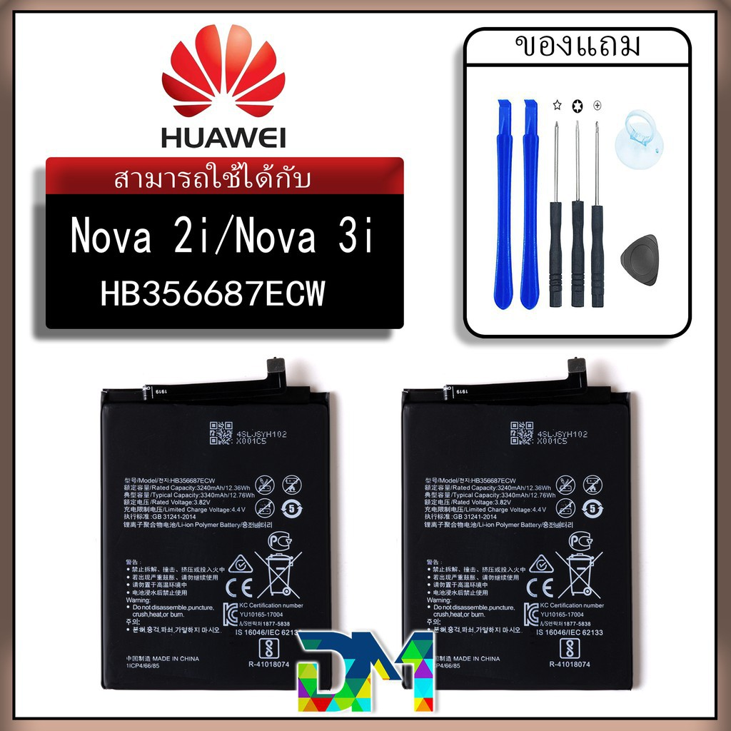 ♀DM Phone แบต Huawei nova 2i/nova 3i/nova2i/nova3i แบตเตอรี่ battery Huawei nova 2i/nova 3i/nova2i/nova3i มีประกัน 6 เดื