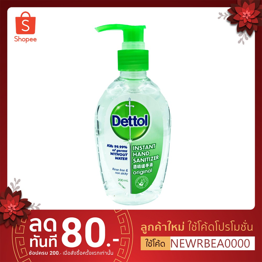 เจลล้างมือ เจลล้างมือ Dettol ฝากด ขนาด 200ml Dettol hand sanitizer 200ml