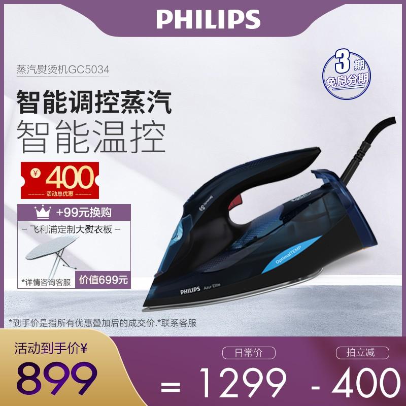 ☸✬เตารีดไฟฟ้า Philips ควบคุมอุณหภูมิอัจฉริยะสเปรย์รีดผ้าแบบแบนแรงดันรีดผ้าไอน้ำสองในหนึ่งมือถือในครัวเรือน GC5034