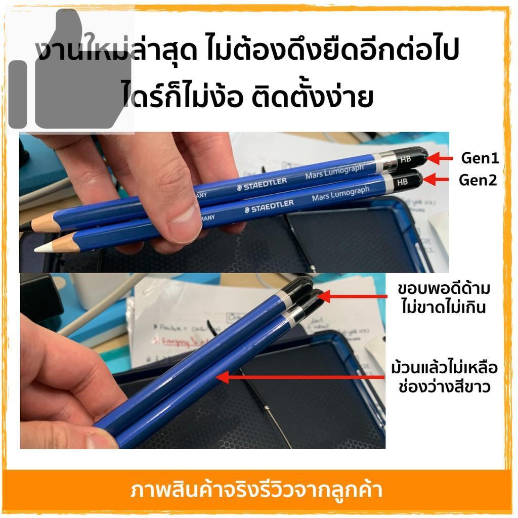 ▤สติกเกอร์ Apple Pencil Wrap Gen 1 และ 2 ธีมดินสอ HB (งานใหม่ล่าสุด)