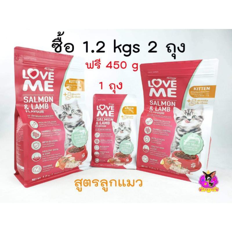 อาหารลูกแมว Love Me 1.2kgx2 Free 450g