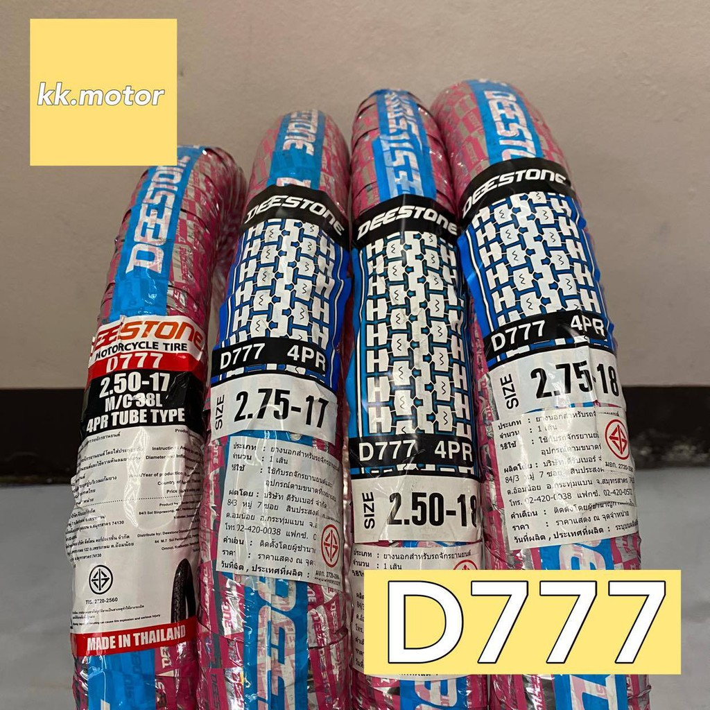 ยางนอกมอเตอร์ไซค์ ยางนอกดีสโตน ลายเม็ดข้าวโพด D777 ลายโบราณ ขอบ17 ขอบ18 DEESTONE