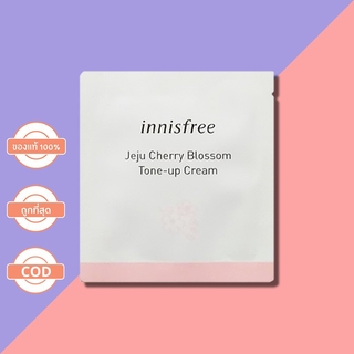 (TU/ของแท้/พร้อมส่ง) Innisfree Jeju Cherry Blossom Tone-up Cream 1ml