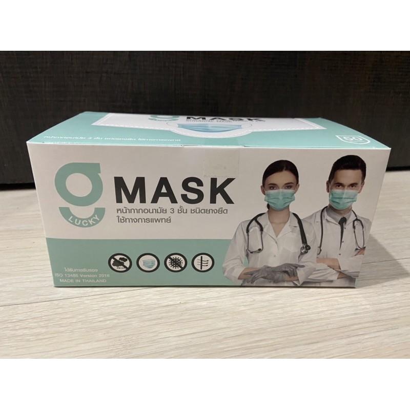 หน้ากากอนามัย3ชั้น.LuckyMaskชนิดยางยืดใช้ทางการแพทย์