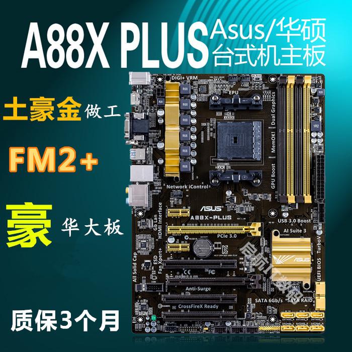 อัสซุสa88xm-a Asus/อัสซุส A88X-PLUS a88เมนบอร์ดf2a88xm-d3hวินาทีa68 a85