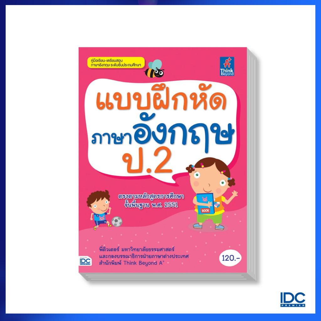 หนังสือ แบบฝึกหัดภาษาอังกฤษ ป.2 ราคาที่ดีที่สุด
