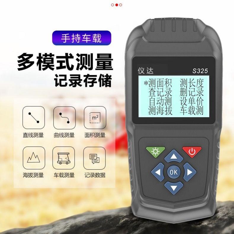 เครื่องมือวัด Yida เอเคอร์เครื่องมือวัดพื้นที่เพาะปลูก GPS เครื่องมือวัดพื้นที่ S325 เอเคอร์สำหรับเครื่องเก็บเกี่ยวเอเคอ