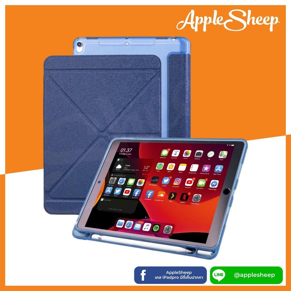 Sheep Origami Pro 10.5 / Air 10.5 เคสไอแพด มีที่เก็บปากกา AppleSheep NzQl