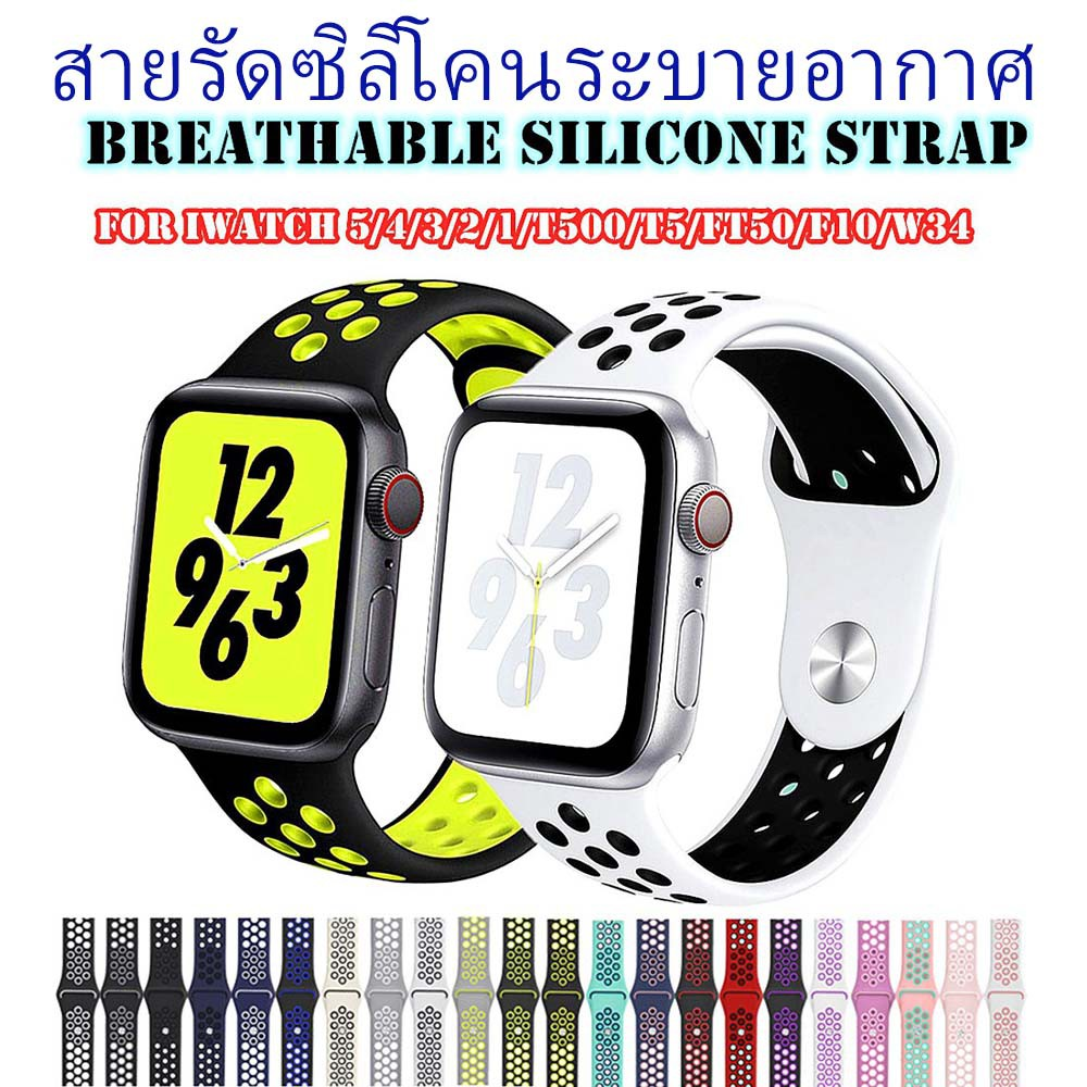 iWatch Series Breathable Rubber Band Bracelets Silicone Strap For Apple Watch T500/T55/T5/K900/W34/44mm/42mm/40mm/38mm