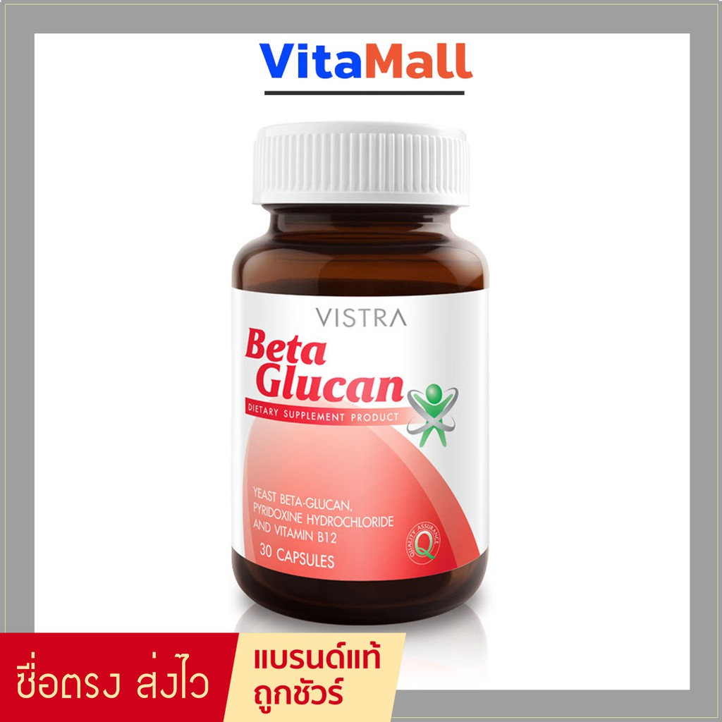 VISTRA Beta Glucan เบต้า กลูแคน 30 แคปซูล