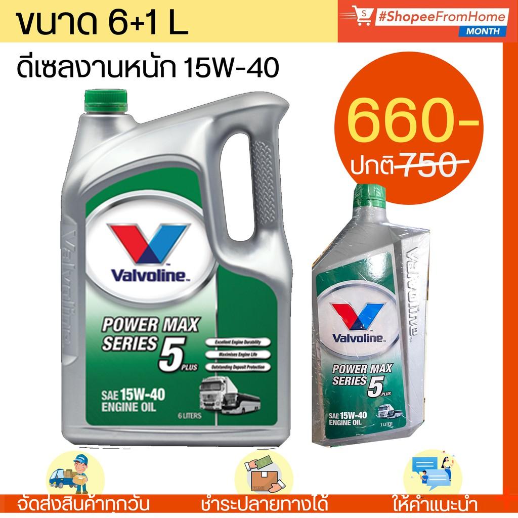 น้ำมันเครื่องดีเซลงานหนักวาโวลีน15W-40 Valvoline power max series5 plus (6+1L)