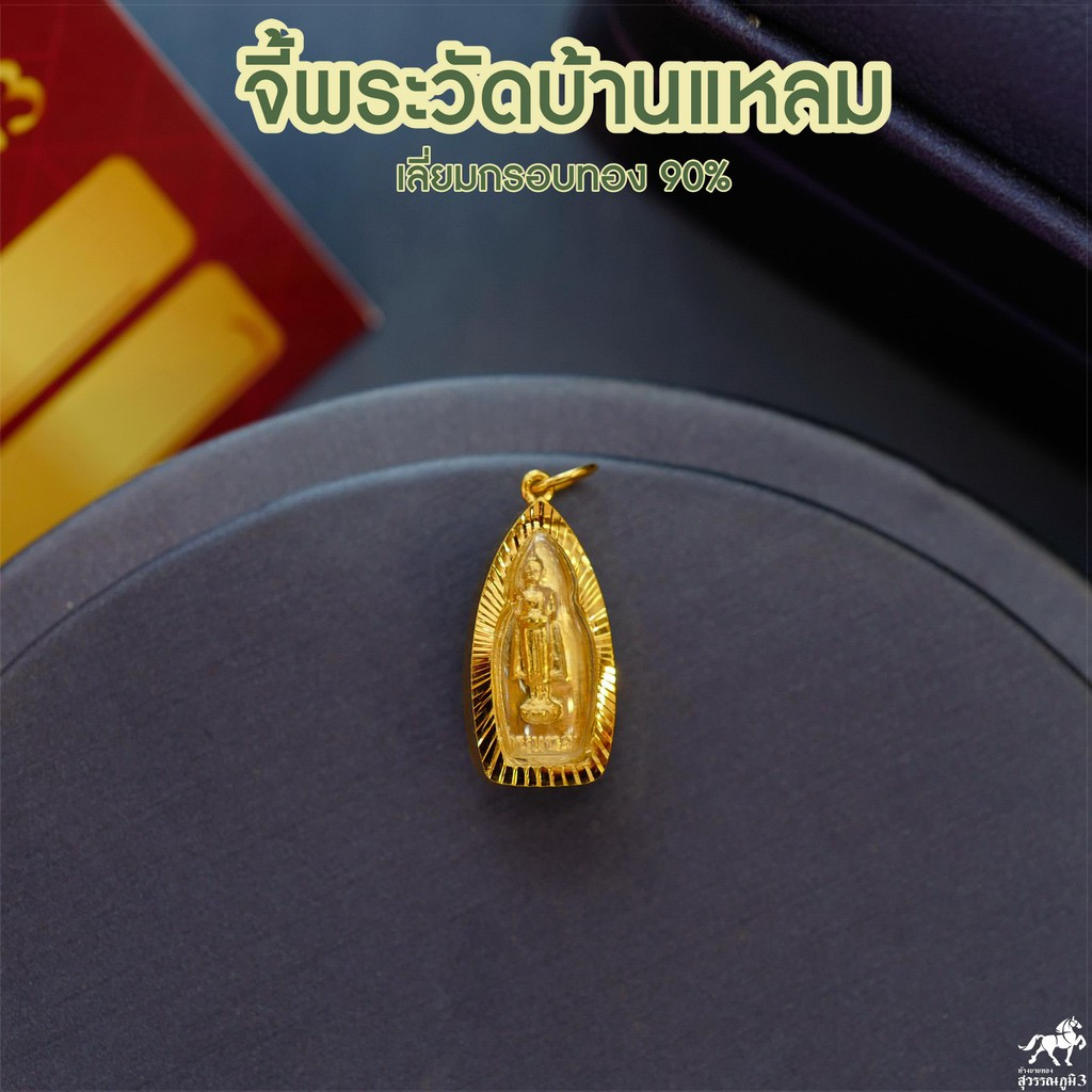 จี้พระวัดบ้านแหลม(เล็ก) เลี่ยมทองแท้ กรอบทอง 90% มีใบรับประกันให้ค่ะ พระเลี่ยมทอง ราคาเป็นมิตร 911-0017