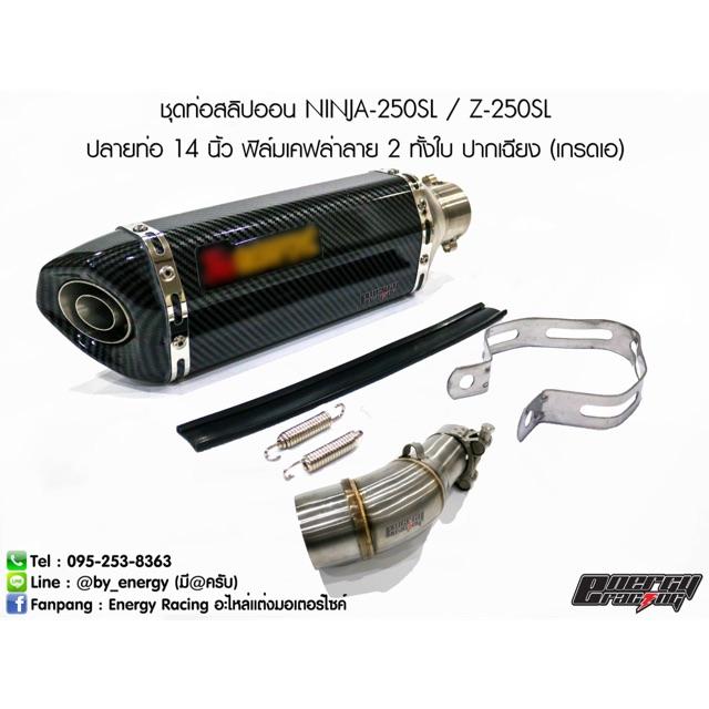 ชุดท่อสลิปออน NINJA-250SL , Z-250SL ปลายท่อ 14 นิ้ว ฟิล์มเคฟล่าลาย 2 ทั้งใบ ปากเฉียง (เกรดเอ)