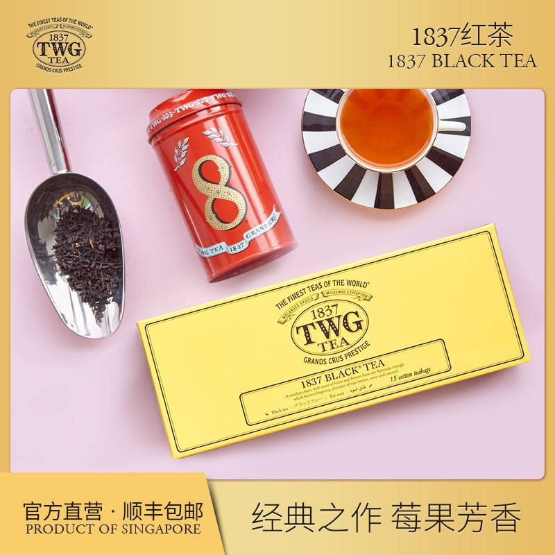 TWG Tea 1837 Black Tea Scent Hot Recommendation Official Direct Gift Gifts Tweed Tea