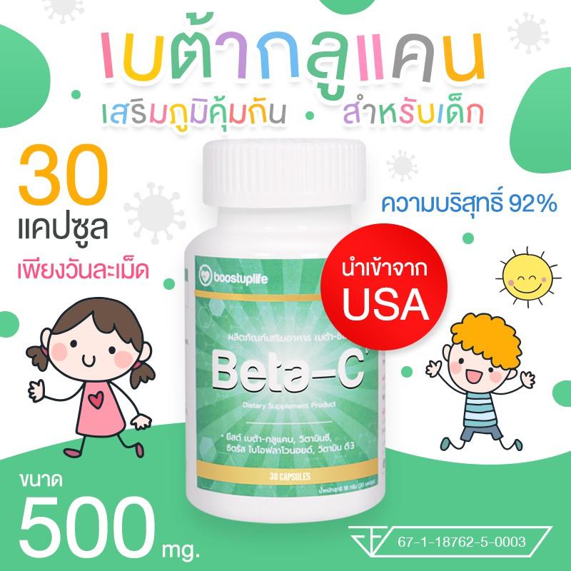เบต้ากลูแคน พลัส วิตามินซี Beta-Ci Beta glucan + vitaminC อาหารเสริม สำหรับเด็ก 500mg