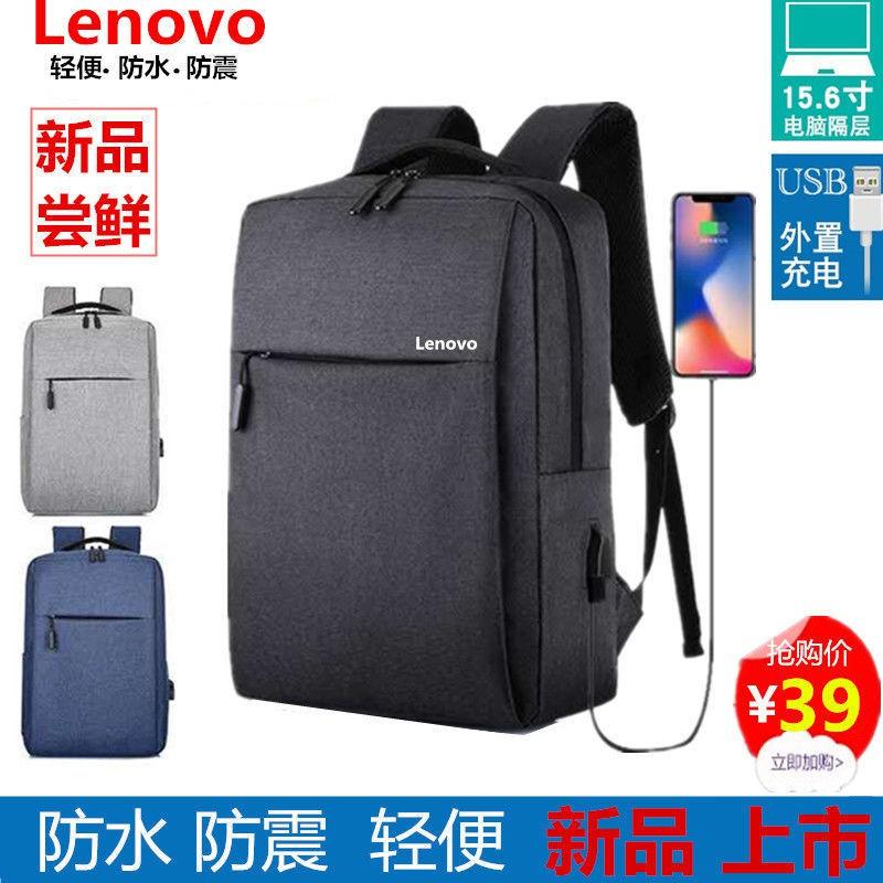 กระเป๋าเป้สะพายหลัง Lenovo กระเป๋าแล็ปท็อปขนาด 15.6 นิ้ว 14 นิ้ว Lenovo Dell นักเรียนชายและหญิงเดินทางชาร์จ