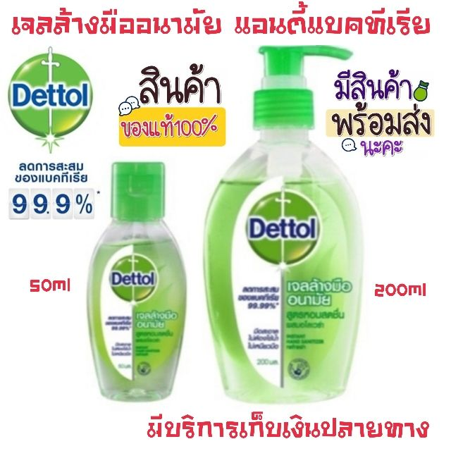 ❤️พร้อมส่ง❤️ Dettol เดทตอล เจลล้างมืออนามัย 50ml มีขายยกลัง 24 ขวด