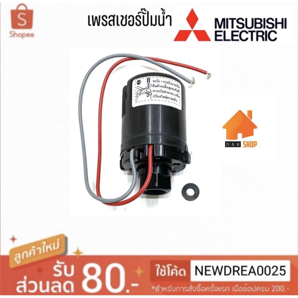 เพรสเชอร์ปั้มน้ำ อะไหล่ปั้มน้ำ MITSUBISHI ของแท้100% รุ่น WP-155QS,WP-205QS