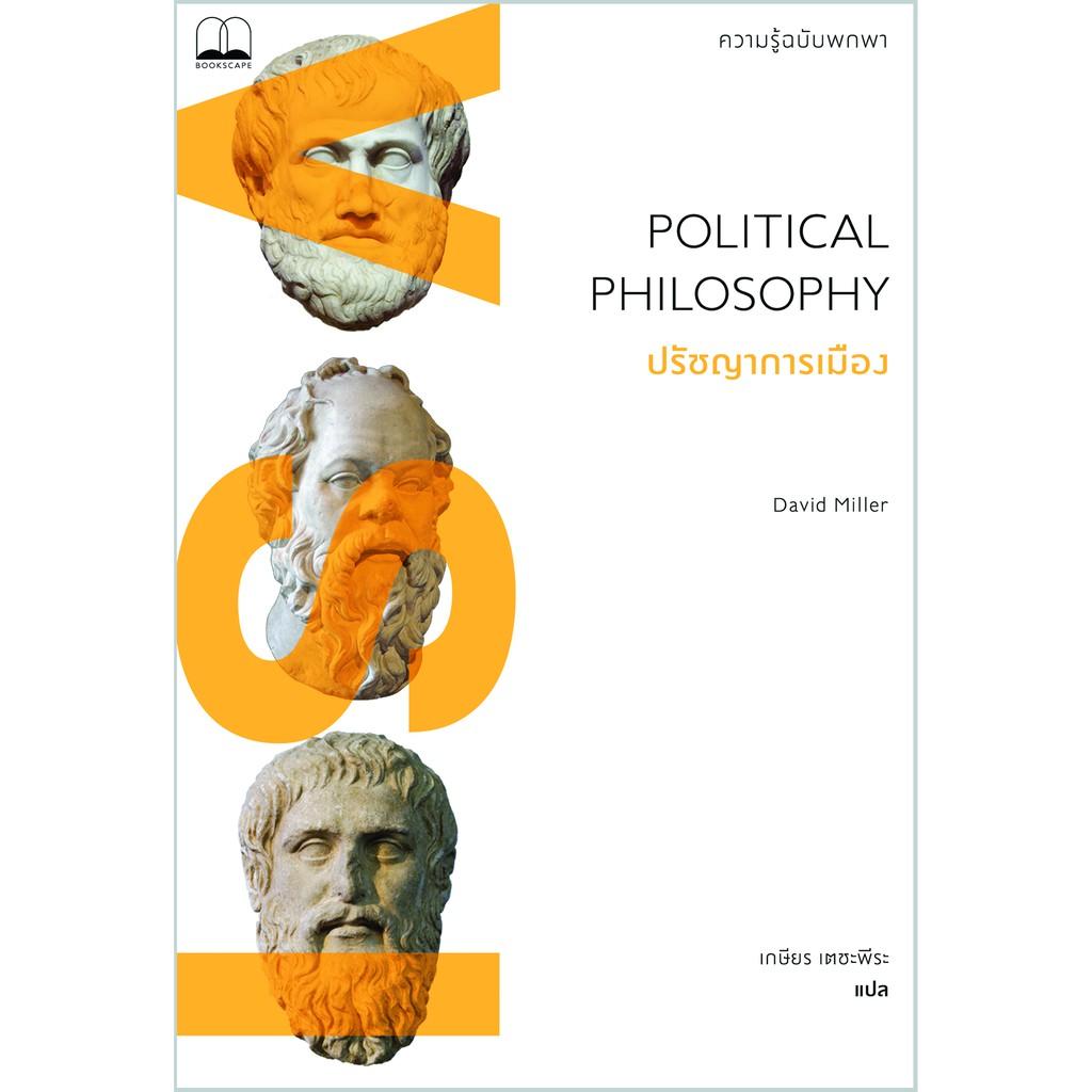 bookscape: ปรัชญาการเมือง: ความรู้ฉบับพกพา