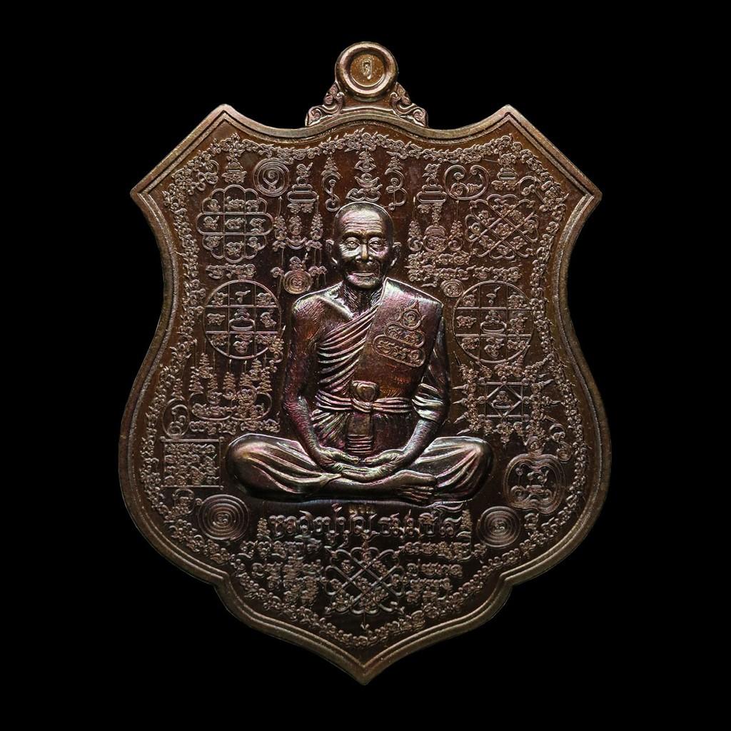 เหรียญ หลวงปู่บุญ ธัมมธีโร เนื้อทองแดง