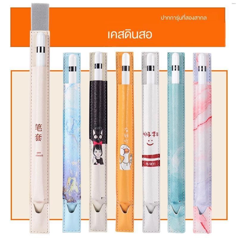 ราคาถูก ขายส่ง Apple pencil ซิลิโคน✼♣ปลอกป้องกัน Apple ApplePencil รุ่นที่ 12 ป้องกันการสูญหาย iPad เขียนด้วยลายมือตัวเ